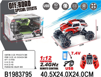 2.4G R/C DRIFT CAR W/BATTERY&USB LINE