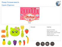 RUSSAIN FRUITS&VEGETABLE SET